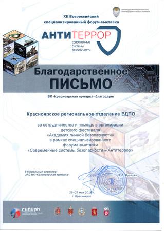 """Форум- выставка """"Антитеррор"""" - благодарственные письма"""