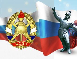 День образования Общероссийской общественной организации ВДПО
