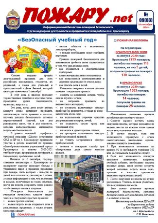 """Бюллетень пожарной безопасности """"Пожару.net"""", выпуск от 10.09.2020 г. № 09(83)"""