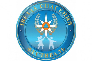 Всероссийский героико-патриотический фестиваль детского и юношеского творчества «Звезда Спасения»