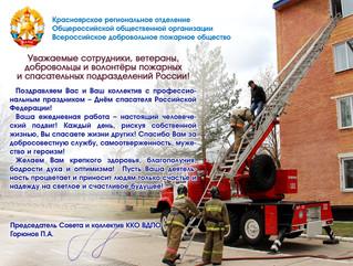 С Днём спастеля Российской Федерации!
