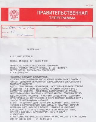 Правительственные телеграммы: Поздравления с 124-й годовщиной ВДПО
