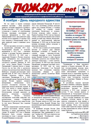 """Бюллетень пожарной безопасности """"Пожару.net"""", выпуск от 10.11.2020 г. № 11(85)."""