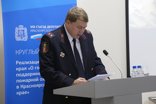 Законодательные инициативы ККО ВДПО в реализации гос. поддержки пожарного добровольчества