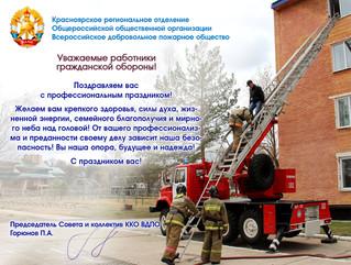 С Днём государственной обороны России