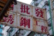 Hong Kong Mads Guldager Photography