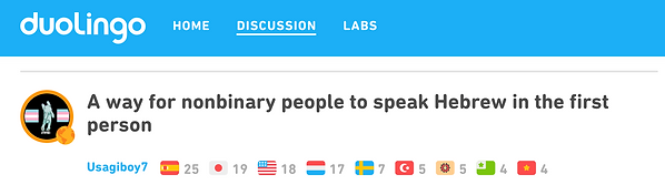 Duolingo Forum about the Nonbinary Hebrew Project
