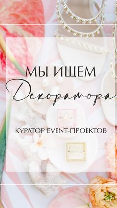Вакансия Декоратор Пермь