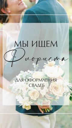 Вакансия Флорист Пермь