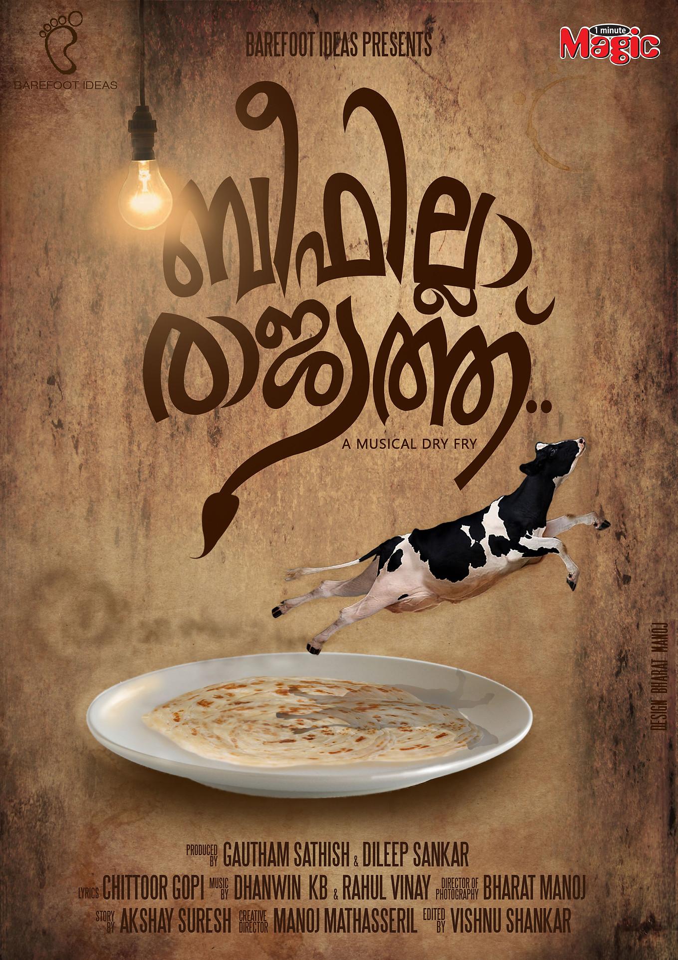 beefilla-rajyathu-first.jpg
