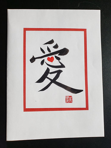 Chinese Character Love (with heart) - Package of 10