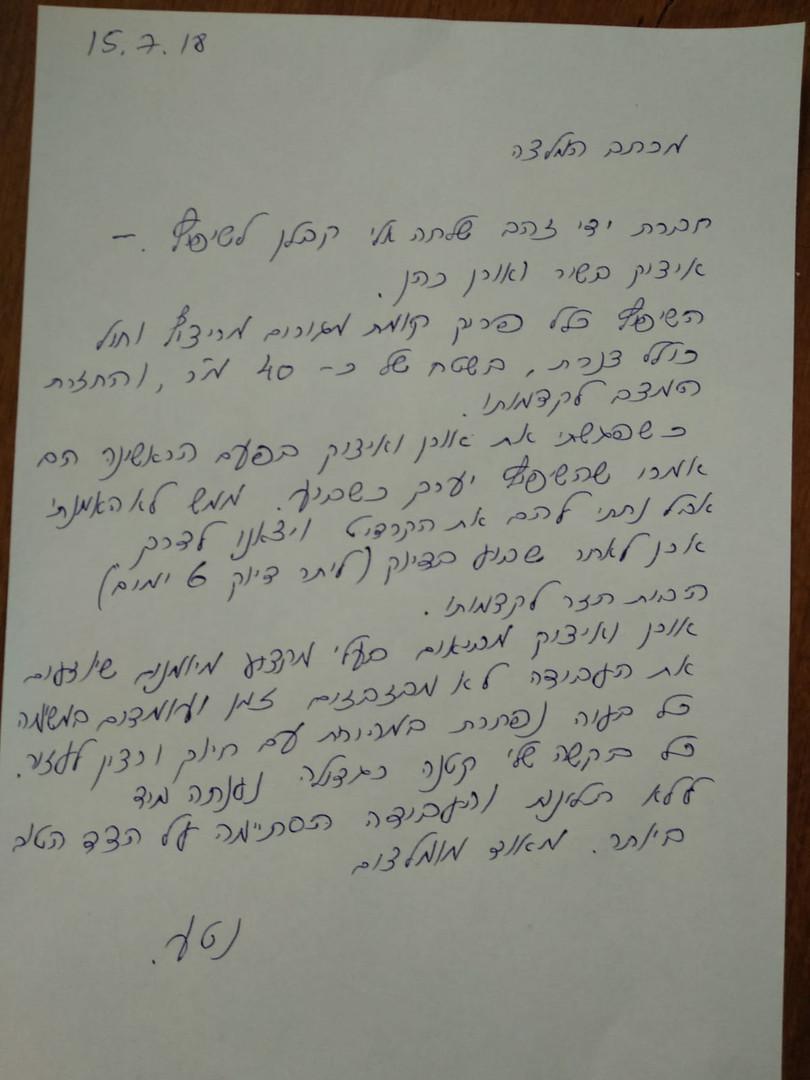 מכתב המלצה גדליה נטע.jpg