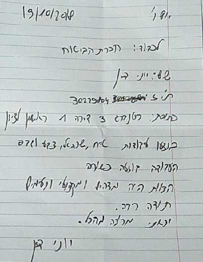 מכתב המלצה יוני דהן