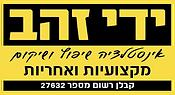 לוגו ידי זהב.png