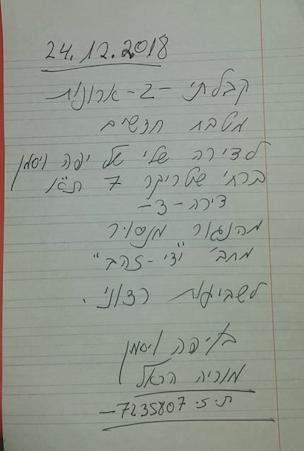 מכתב המלצה - יפה ויסמן.png
