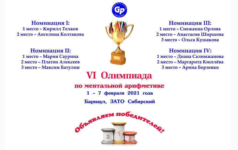 Олимпиада - победители!.jpg