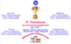 Олимпиада - победители.jpg