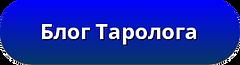 button_blog-tarologa.png