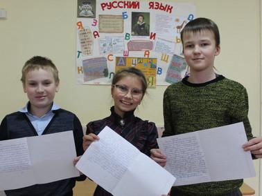 Итоги Недели русского языка