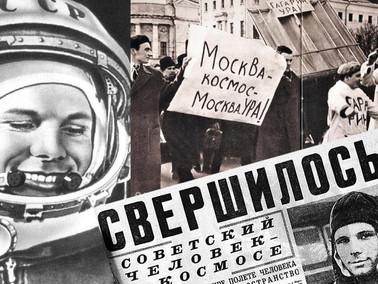 60-летие полета Ю. А. Гагарина в Космос