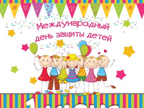 Международный День защиты детей: история и традиции праздника.