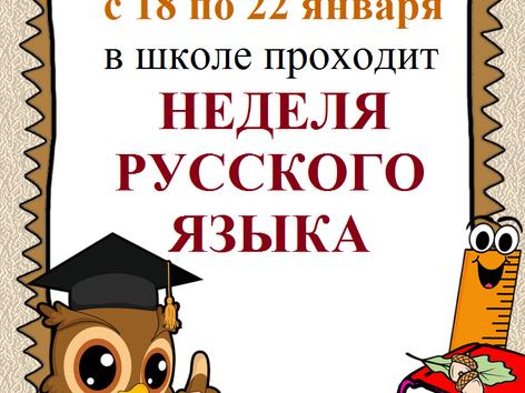 Открытие недели русского языка