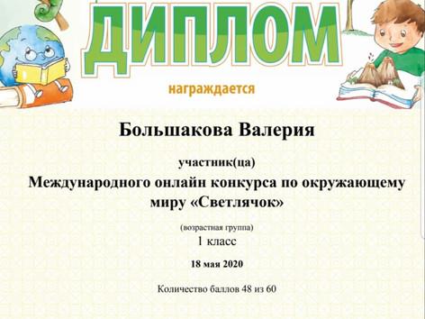 """Ученики 1 """"А"""" приняли участие в Международном онлайн конкурсе по окружающему миру """"Св"""