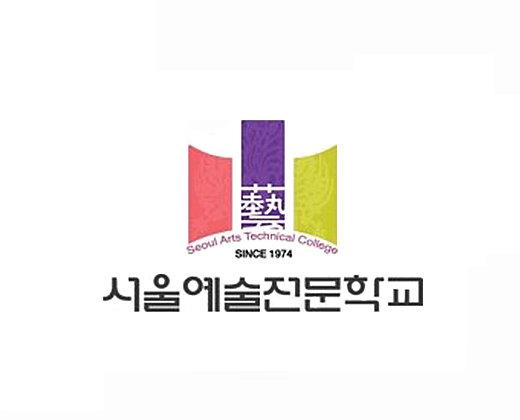 서울예술전문학교