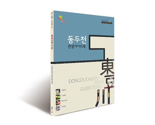 동두천시 가이드북