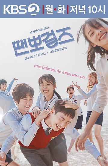 KBS 드라마 포스터 09