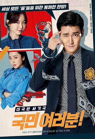 KBS 드라마 포스터 07