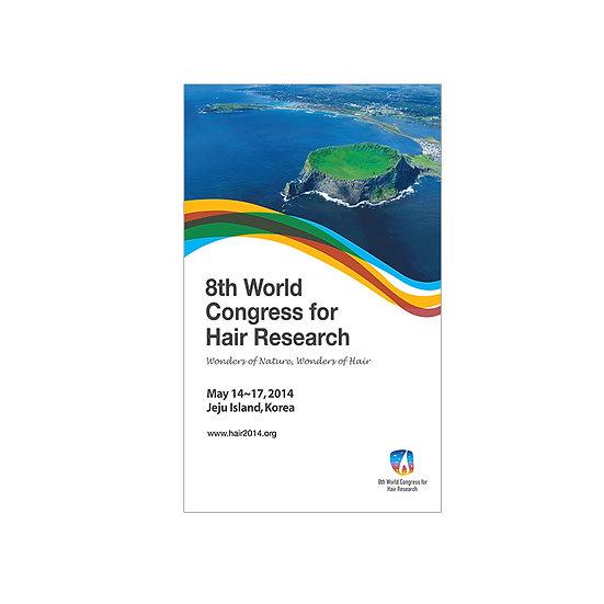 세계모발연구학회