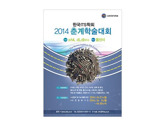 한국ITS협회