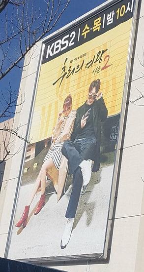 KBS추리의 여왕 시즌2