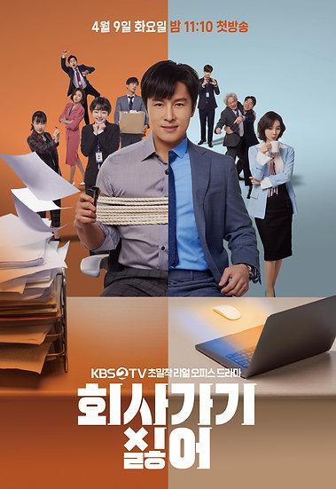 KBS 드라마 포스터17