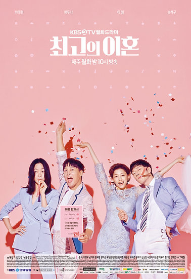 KBS 드라마 포스터15