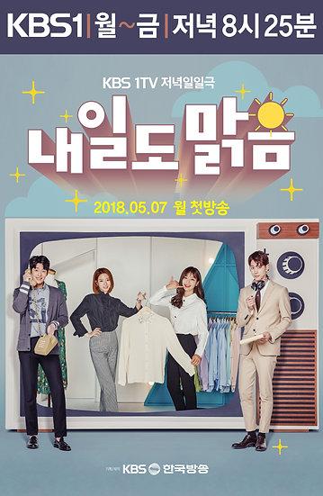 KBS 드라마 포스터