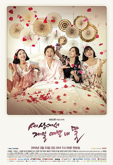 KBS 드라마 포스터10