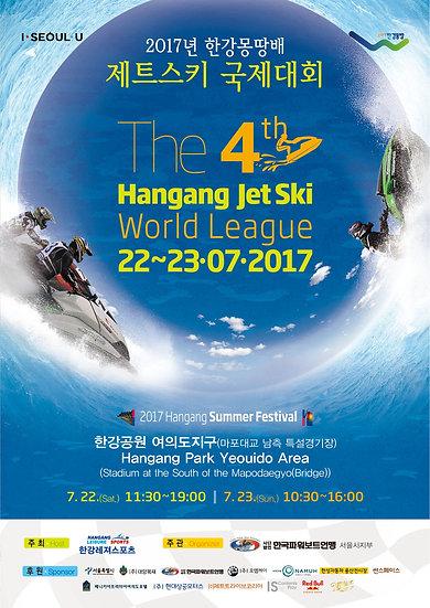 한강몽땅축제-국제제트스키대회