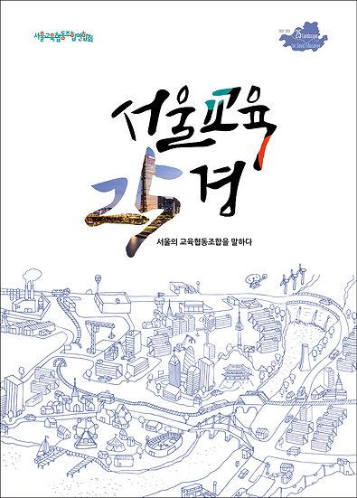 서울교육25경