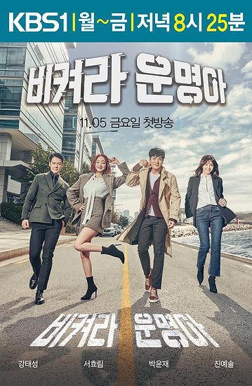 KBS 드라마 포스터11