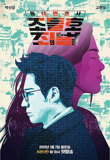 KBS 드라마 포스터16
