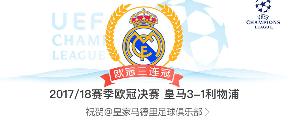 How Weibo Reacted to the UCL Final