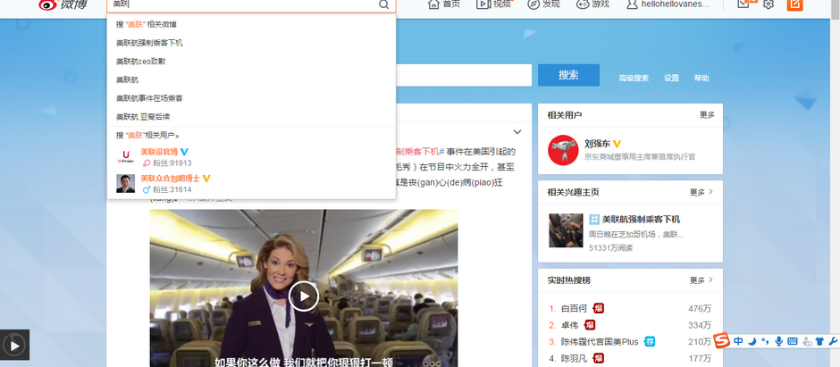 How China is responding to the United Airlines Fiasco
