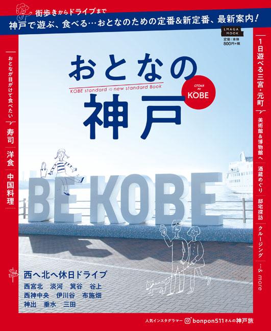 SAVVY MOOK おとなの神戸 4月