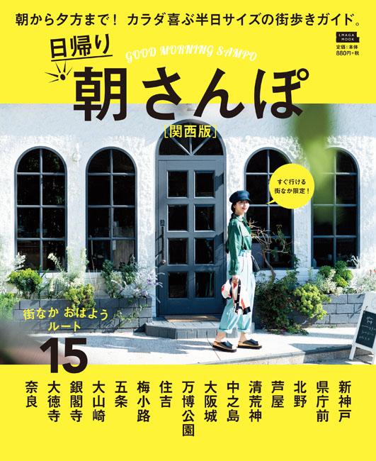 朝さんぽ L magazine社