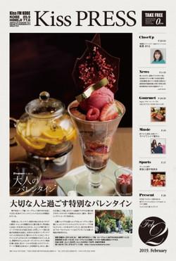 kiss PRESS 2月号