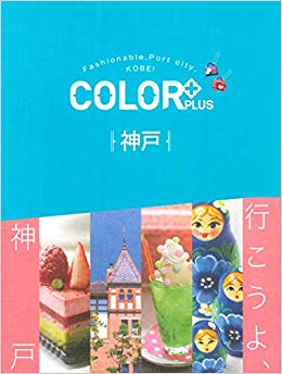 COLOR+ 神戸