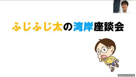 【緊急告知・大好評】ふじふじ太の湾岸座談会・第3回目のお知らせ