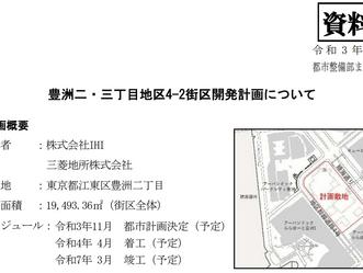 豊洲二・三丁目地区4-2街区開発計画